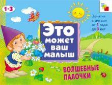 Янушко Е. А. - ЭМВМ Волшебные палочки . Художественный альбом для занятий с детьми 1-3 лет. обложка книги