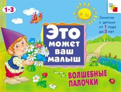 ЭМВМ Волшебные палочки . Художественный альбом для занятий с детьми 1-3 лет. Янушко Е. А.