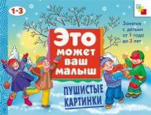 Янушко Е. А. - ЭМВМ Пушистые картинки. Художественный альбом для занятий с детьми 1-3 лет. обложка книги