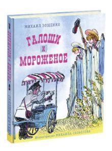 Зощенко М.М. - Галоши и мороженое обложка книги