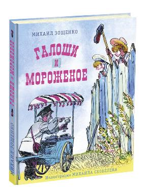 Галоши и мороженое Зощенко М.М.