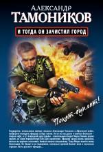 Тамоников А.А. - И тогда он зачистил город. Стратегический резерв обложка книги