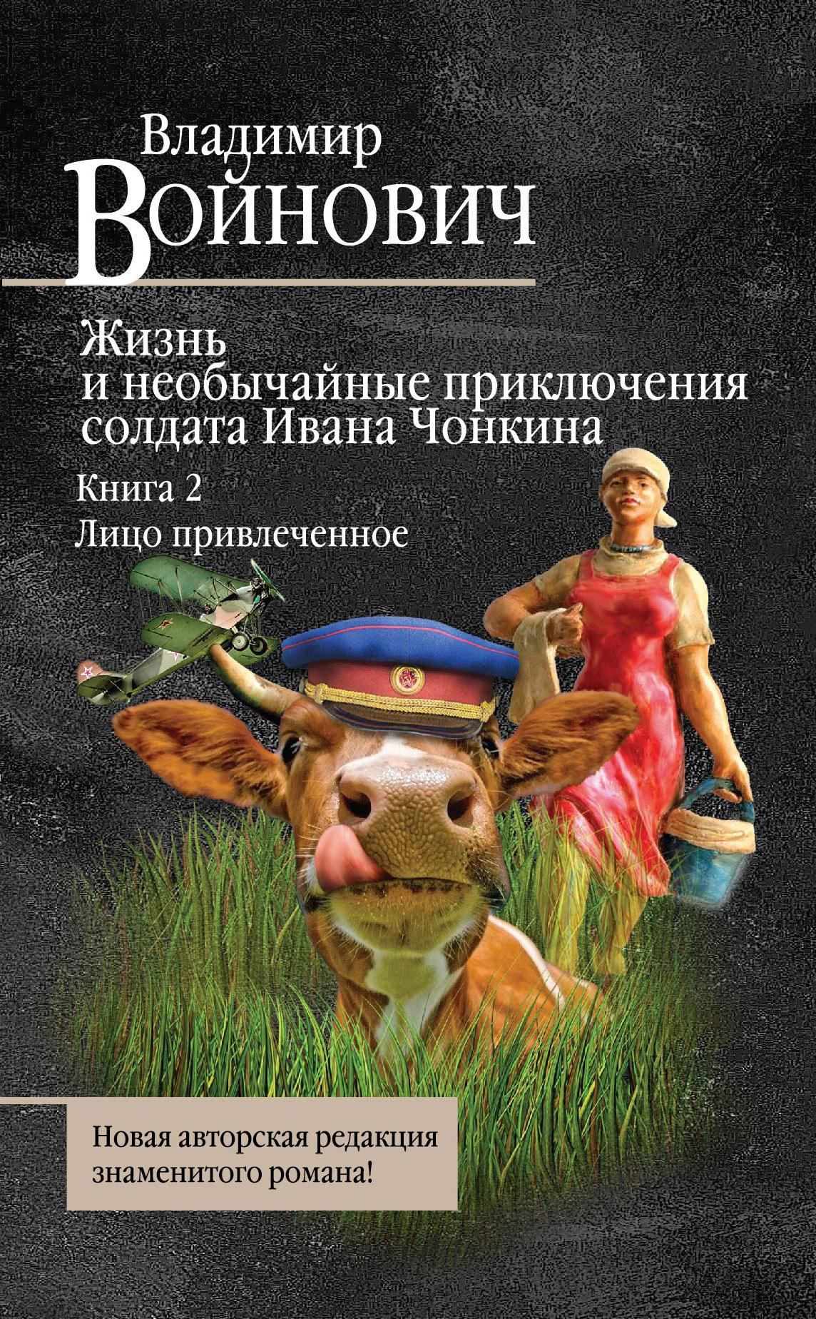 Войнович В.Н. Жизнь и необычайные приключения солдата Ивана Чонкина. Книга 2. Лицо привлеченное