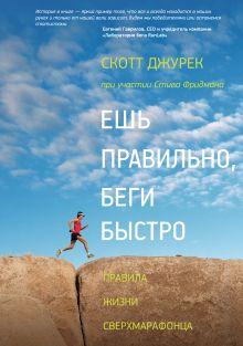 Джурек С.; Фридман С. - Ешь правильно, беги быстро. Правила жизни сверхмарафонца обложка книги