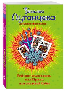 Луганцева Т.И. - Рейтинг холостяков, или Принц для снежной бабы обложка книги