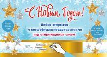 Обложка С Новым годом! Набор открыток с волшебными предсказаниями под стирающимся слоем