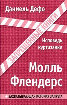Дефо Д. - Молль Флендерс. Исповедь куртизанки обложка книги