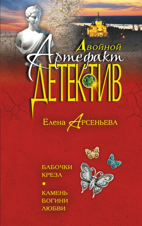 Бабочки Креза. Камень богини любви Арсеньева Е.А.
