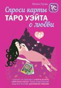 Спроси карты Таро Уэйта о любви