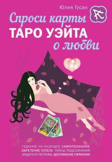 Гусак Ю.А. - Спроси карты Таро Уэйта о любви обложка книги