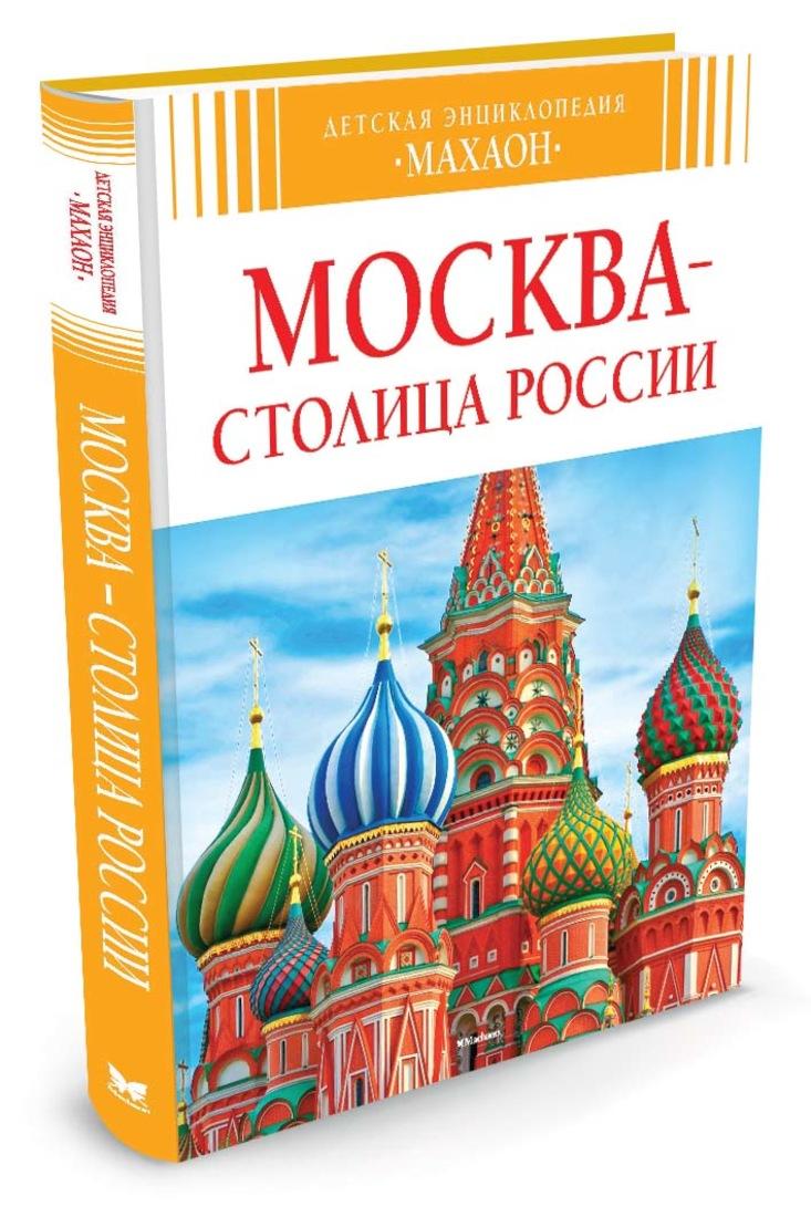 Москва - столица России. Детская энциклопедия.