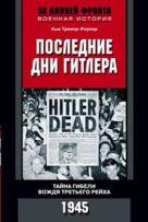 Последние дни Гитлера. Тайна гибели вождя Третьего рейха. 1945. Тревор-Роупер Хью