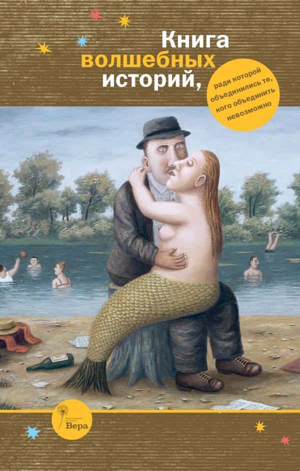 Читать эротический рассказ зарубежных писателей