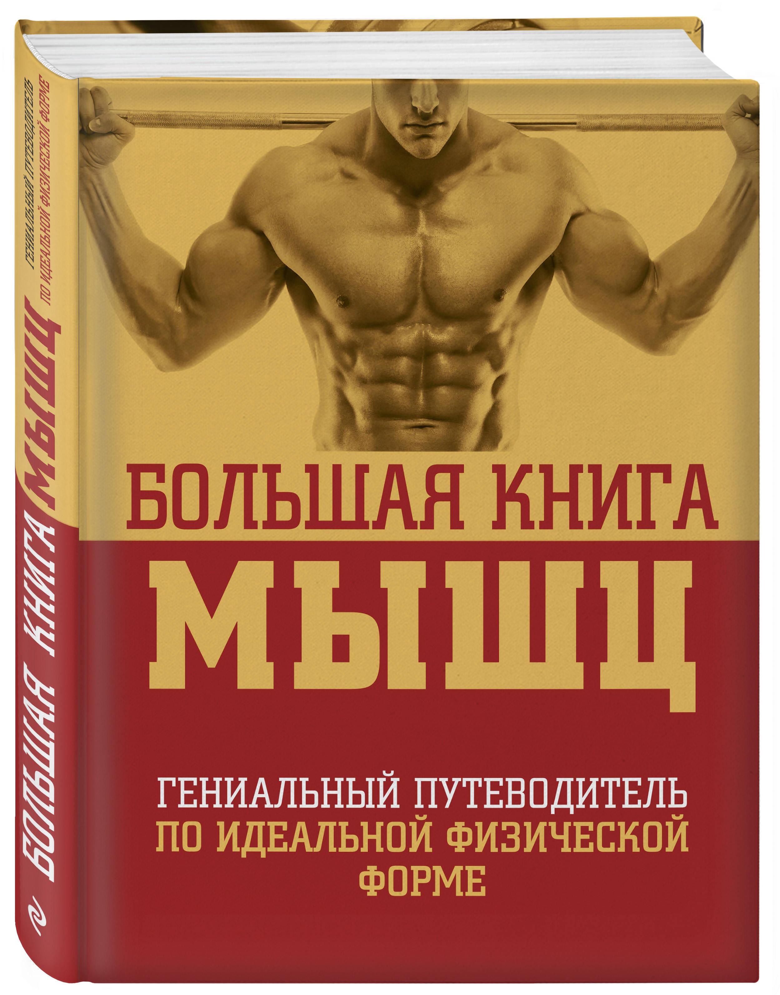 Большая книга мышц, 2-е изд., испр. и доп. ( Кинг Я., Шулер Л.  )