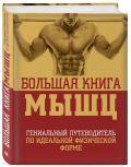 Большая книга мышц, 2-е изд., испр. и доп.