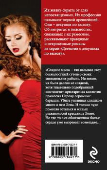 Обложка сзади Девушка по вызову Анна Данилова