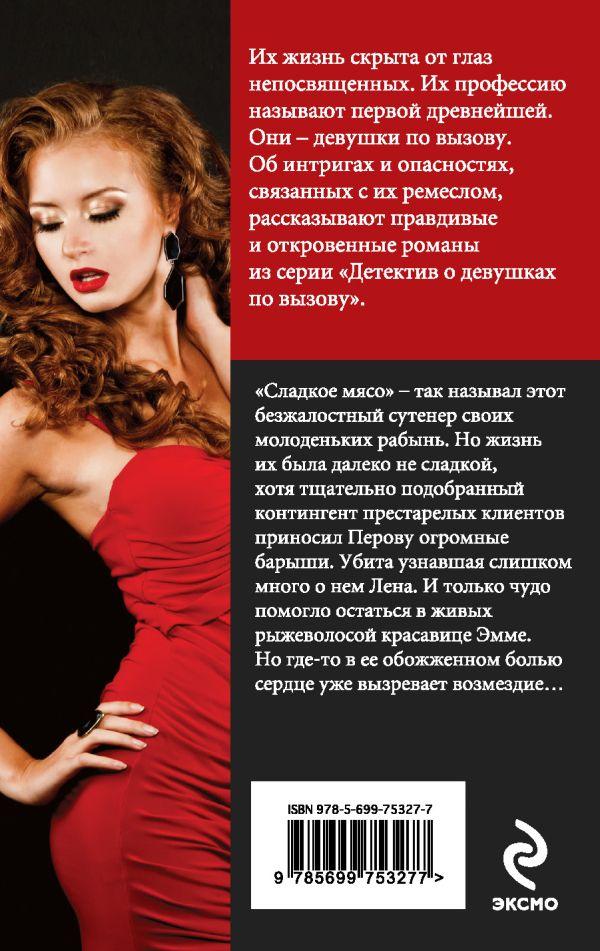 салоны проституток санкт петербурга