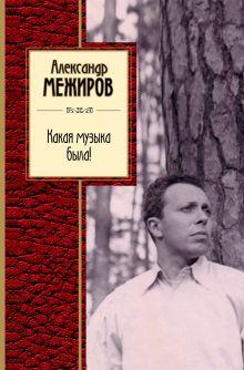 Межиров А. - Какая музыка была! обложка книги