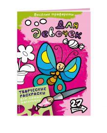 - Для девочек обложка книги
