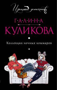 Куликова Г.М. - Коллекция ночных кошмаров обложка книги