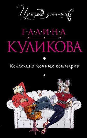 Коллекция ночных кошмаров Куликова Г.М.