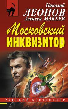Обложка Московский инквизитор Николай Леонов, Алексей Макеев