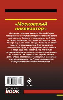 Обложка сзади Московский инквизитор Николай Леонов, Алексей Макеев