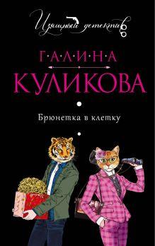 Обложка Брюнетка в клетку Галина Куликова
