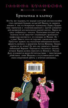Обложка сзади Брюнетка в клетку Галина Куликова