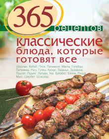 - 365 рецептов. Классические блюда, которые готовят все обложка книги