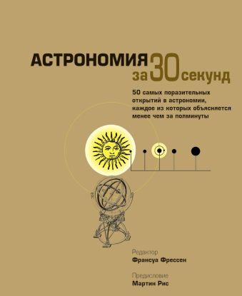 Астрономия за 30 секунд Фрессен Ф. - ред.
