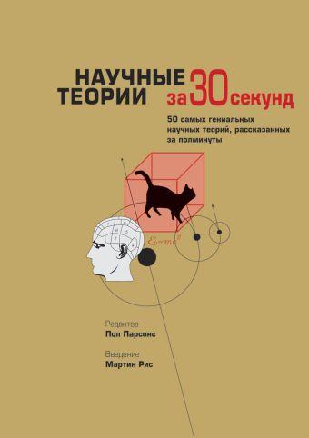 Научные теории за 30 секунд Парсонс П. - ред.