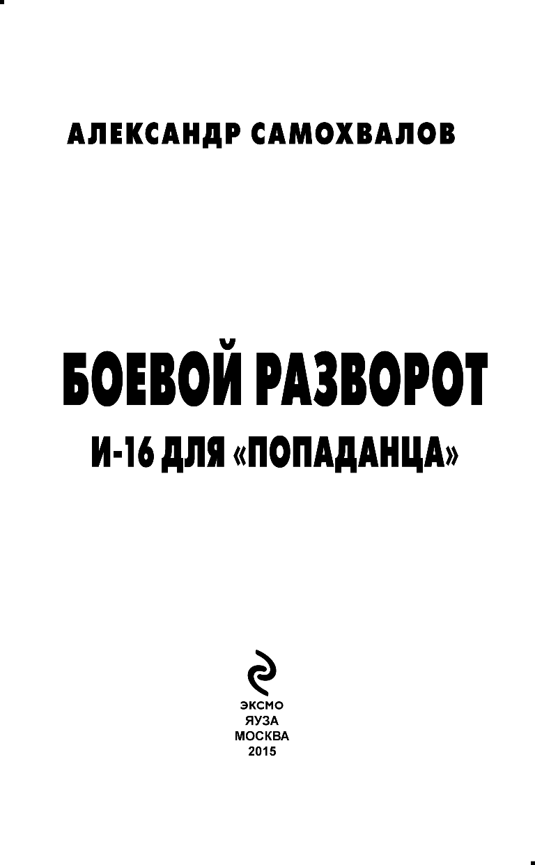 КНИГА БОЕВОЙ РАЗВОРОТ И-16 ДЛЯ ПОПАДАНЦА СКАЧАТЬ БЕСПЛАТНО