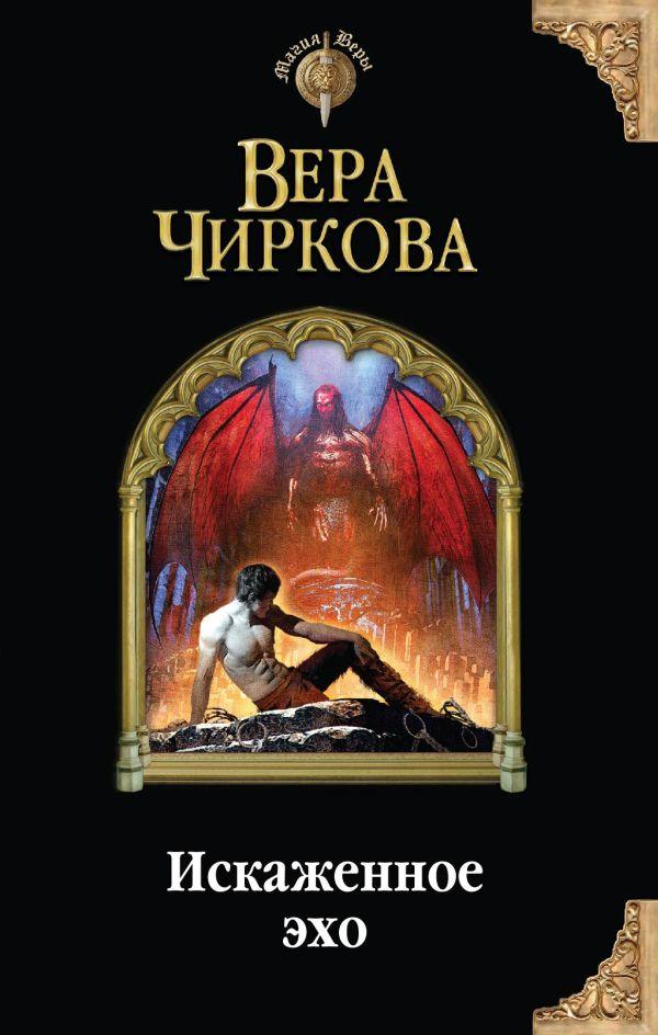 Искаженное эхо Чиркова В.