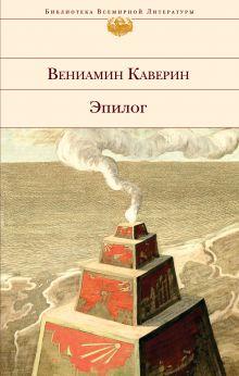 Обложка Эпилог Вениамин Каверин