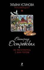 Островская E. - Не расстанусь с Ван Гогом обложка книги
