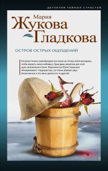 Остров острых ощущений обложка книги