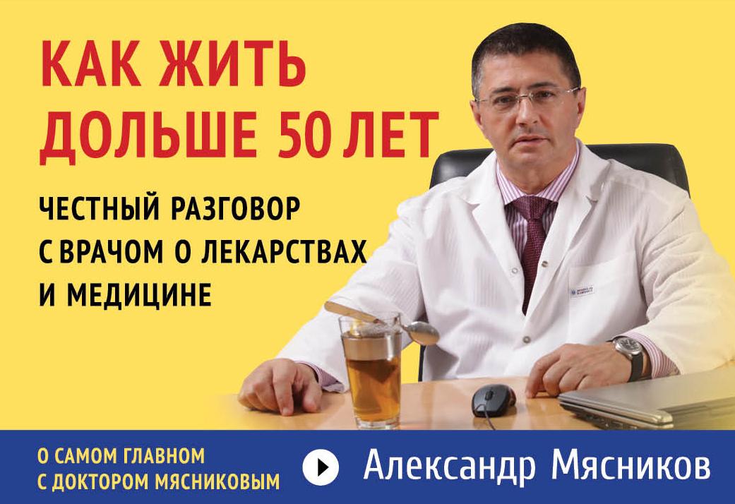 Как жить дольше 50 лет: честный разговор с врачом о лекарствах и медицине (флипбук) ( Мясников А.Л.  )