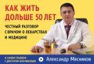 Как жить дольше 50 лет: честный разговор с врачом о лекарствах и медицине