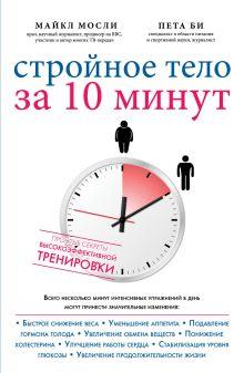 Майкл М., Пета Б. - Стройное тело за 10 минут обложка книги