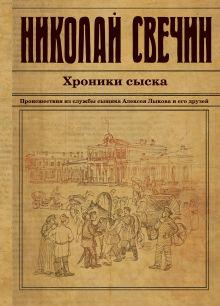 Свечин Н. - Хроники сыска обложка книги