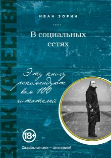Обложка В социальных сетях Иван Зорин