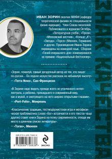 Обложка сзади В социальных сетях Иван Зорин