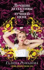 Романова Г.В. - Семь лепестков зла обложка книги