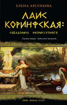 Арсеньева Е.А. - Лаис Коринфская: соблазнить неприступного обложка книги
