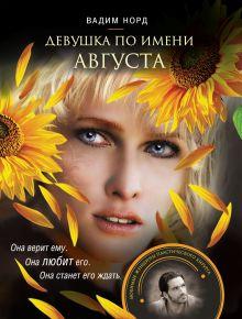 Норд В. - Девушка по имени Августа обложка книги