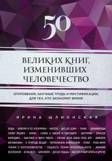 Шлионская И.А. - 50 великих книг, изменивших человечество обложка книги