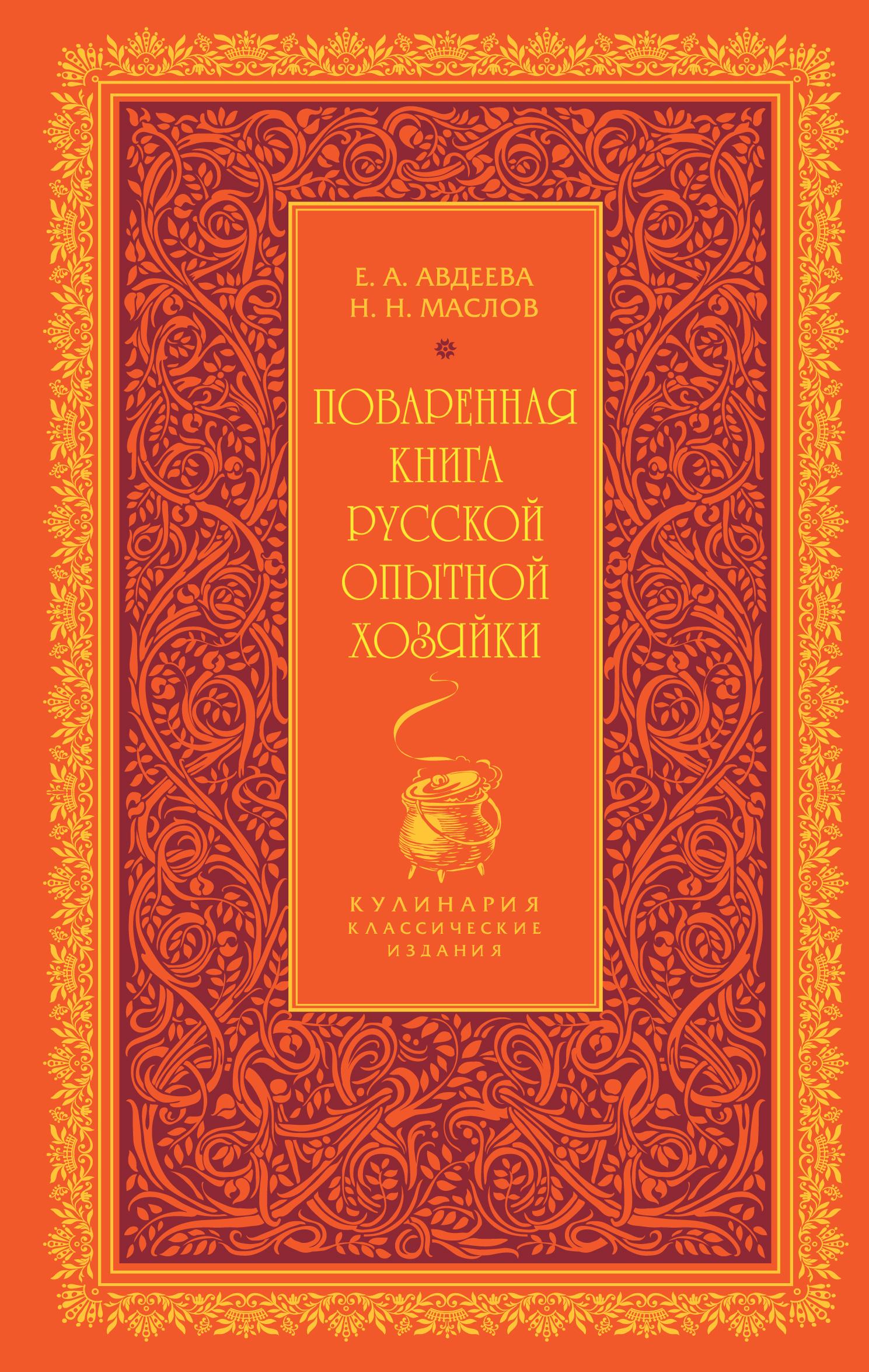 Авдеева Е.А. Поваренная книга русской опытной хозяйки аэрогрили