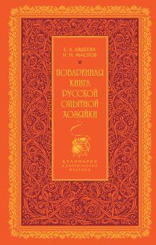 Поваренная книга русской опытной хозяйки обложка книги