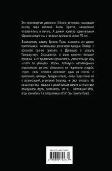 Обложка сзади Эркюль Пуаро и Путаница в Гриншоре Агата Кристи
